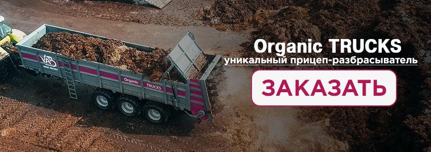 Organic Trucks Вариант агро